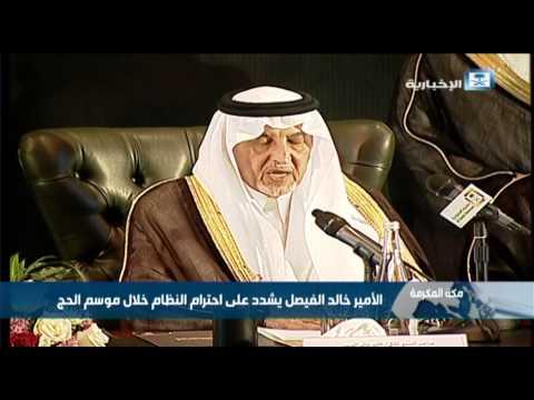#فيديو :: #خالد_الفيصل : احترام النظام من احترام النفس