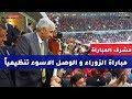 اهم المخالفات التي رصدها مشرف مباراة الاتحاد الآسيوي لمباراة الزوراء و الوصل الاماراتي