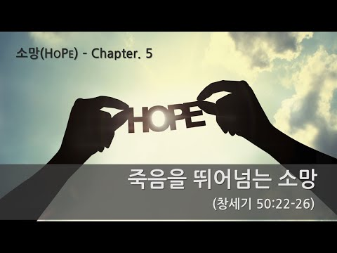 2021년 5월 26일 수요성서아카데미 소망6강