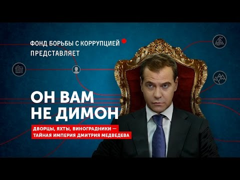 Фонд борьбы с коррупцией опубликовал расследование о «тайной недвижимости» Медведева