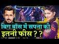 BIGG BOSS 11 में लाखों में है Sapna Choudhary की Fees, Salman ने जोड़े दोनों हाथ