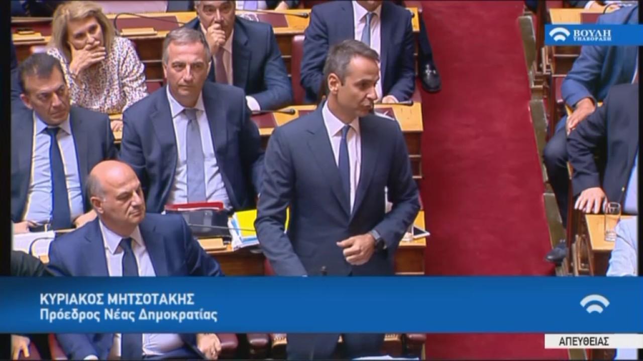 Δευτερολογία Προέδρου ΝΔ Κ.Μητσοτάκη(Οργάνωση και λειτουργία της ανώτατης εκπαίδευσης.)(01/08/2017)