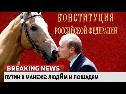 Путин в манеже: людЯм и лошадям. Ломаные новости от 22.02.18 - DomaVideo.Ru