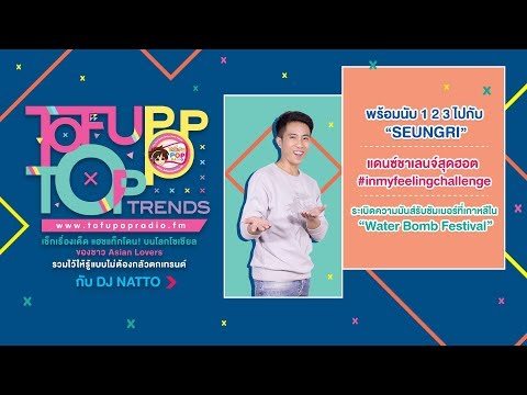 TofuPOP Top Trends EP7