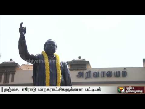 DMK-releases-list-of-candidates-for-Tanjore-and-Erode-Corporations