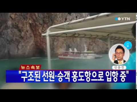 모두 - [YTN 기사원문] http://www.ytn.co.kr/_ln/0115_201409301100593550 [앵커]전남 신안 홍도 앞바다에서 오늘 오전 9시 반쯤 유람선 바캉스호가 좌초됐습니다.사고...