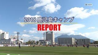 ジュビロTV #306 REPORT~2018鹿児島キャンプ