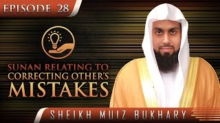Sunan Relating To Correcting Other's Mistakes ᴴᴰ ┇ #SunnahRevival ┇ by Sheikh Muiz Bukhary ┇ TDR ┇