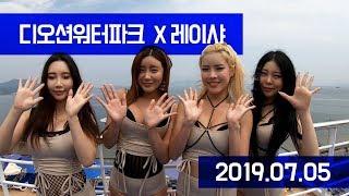 디오션워터파크 X 레이샤 광란의 워터파크 공연 (2019.07.05)