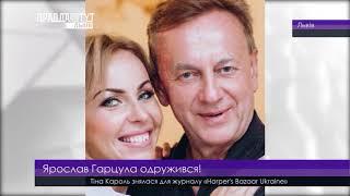 Затятий холостяк Ярослав Гарцула одружився!