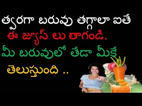 Fat burner - WEIGHT LOSS కోసం తాగాల్సిన JUICEJUICES THAT HELP IN WEIGHT AND FAT LOSS  Mana Telugu Vision