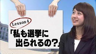 「私も選挙に出られるの?」林美沙希と学ぶ『モットおしえて!総選挙』第4回