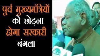 सरकारी बंगला, गाड़ी और कर्मचारी की सुविधा छिनने पर क्या बोले जीतन राम मांझी