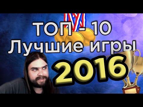 ТОП - 10! Лучшие игры 2016 - Zulin's v-log
