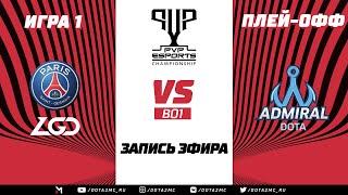 PSG.LGD vs Admiral (карта 1), PVP Esports, Плей-офф