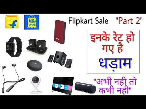 {16may} 20 Cheapest Deal In Flipkart Big Shopping Days Sale l Cheapest Electronics Deals l