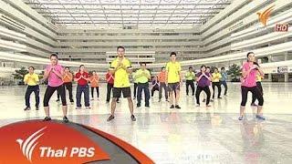 ข.ขยับ - โปรแกรมสำหรับผู้มีเวลาออกกำลังกาย 2 วัน ต่อสัปดาห์ (วันที่ 1)