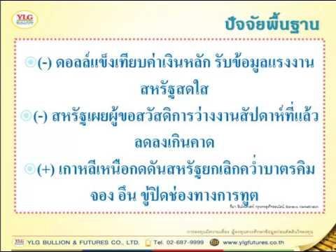 YLG บทวิเคราะห์ราคาทองคำประจำวัน 08-07-16