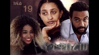 Yetekeberew (የተቀበረው) EBS latest series drama season 1 EP 19