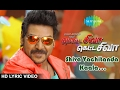 Motta Shiva Ketta Shiva Songs | Shiva Vechitanda Kaala | HD Lyric Video | Raghava Lawrence