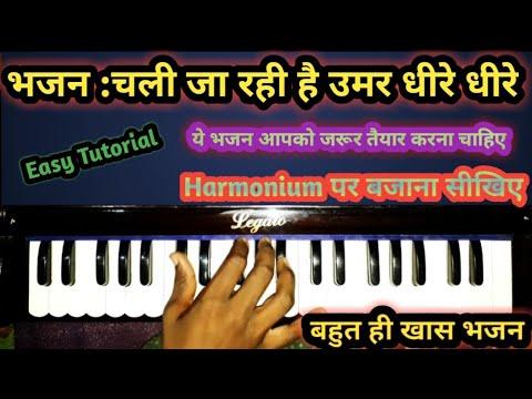 """Bhajan:Chali Ja Rahi Hai ll""""(चली जा रही है उमर धीरे धीरे)""""ll Harmonium Tutorial ll Anil Kamat ll"""