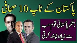 Video 10 Best News Anchors Pakistani People Love to Watch! MP3, 3GP, MP4, WEBM, AVI, FLV Desember 2018