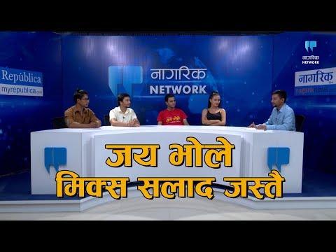 (Swastima Khadka | Saugat Malla | Jai Bhole | Team Interview - गीतले मात्र फिल्म चल्दैन - Duration: 30 minutes.)