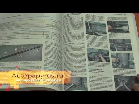 Ремонт газели книга онлайн