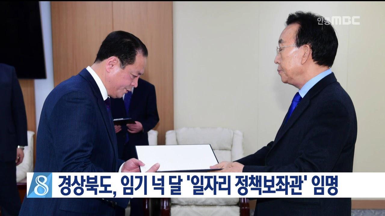 경북도, 임기 넉 달 '일자리정책보좌관' 임명