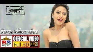 Timro Figure Coca Cola (Nepali Movie Song - Adhkatti)
