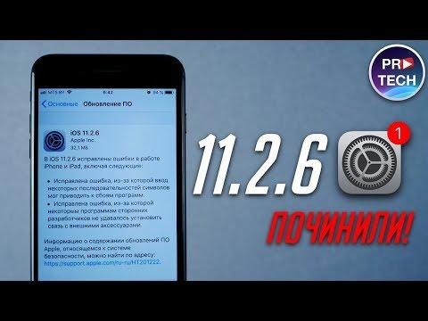 Обзор iOS 11.2.6 финал! Почему нужно ставить? | ProTech