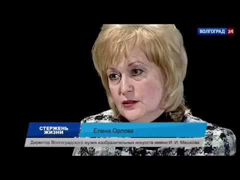 Елена Орлова, директор Волгоградского музея изобразительных искусств имени И.И. Машкова