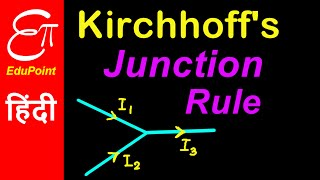 Kirchhoff's First Law or The Current Law or The Junction Rule  | Video in HINDI