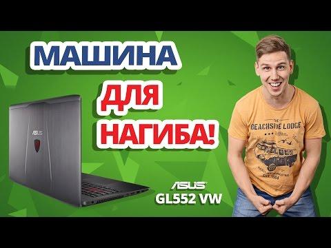 Ноутбук для нагиба в DOTA2 и CS:GO ✔ Обзор игрового ноутбука ASUS ROG GL552VW