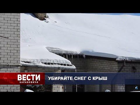 Вести Барановичи 16 февраля 2021.