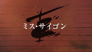 映画『ミス・サイゴン 25周年記念公演 in ロンドン』予告編
