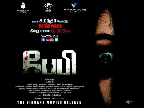 Baby Tamil Horror Movie Motion Poster HD