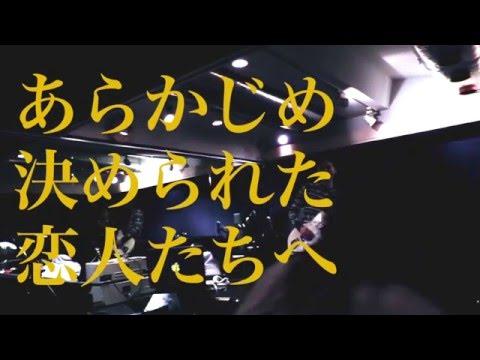 , title : 'あらかじめ決められた恋人たちへ「rise」スタジオライブMV'