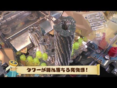 日本超強「推錢機」爽到極限!
