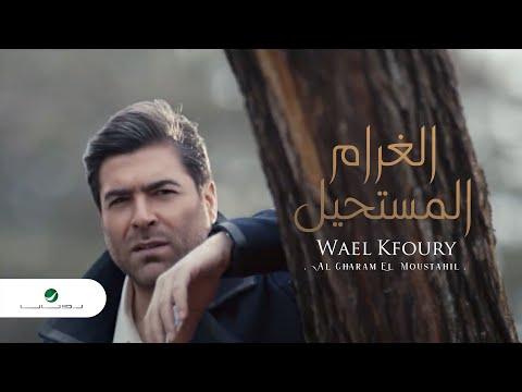 وائل كفوري ... الغرام المستحيل