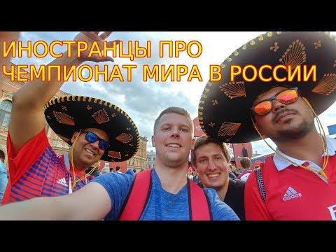 Иностранные фанаты о Чемпионате Мира по футболу в России - DomaVideo.Ru