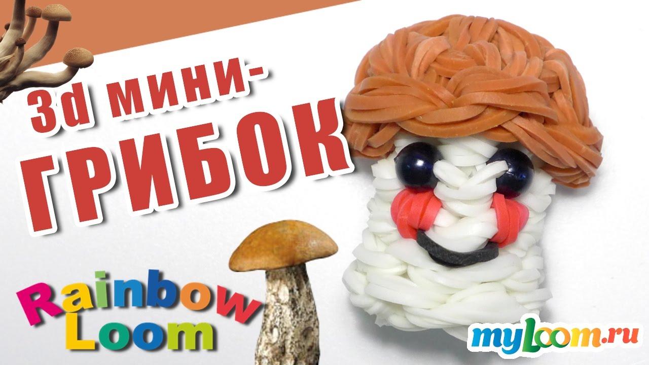 Плетение. Смотреть онлайн: 3d ГРИБОК из резинок Rainbow Loom Bands | Mushroom Rainbow Loom