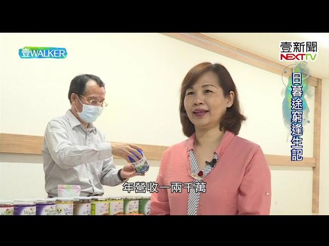 壹Walker-第264集 part1 日暮途窮逢生記