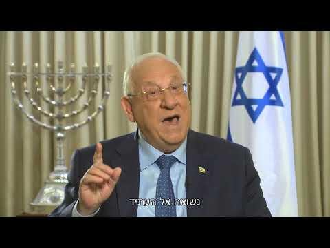 """ריבלין: """"מדינת ישראל היא אנחנו, לטוב ולרע"""""""