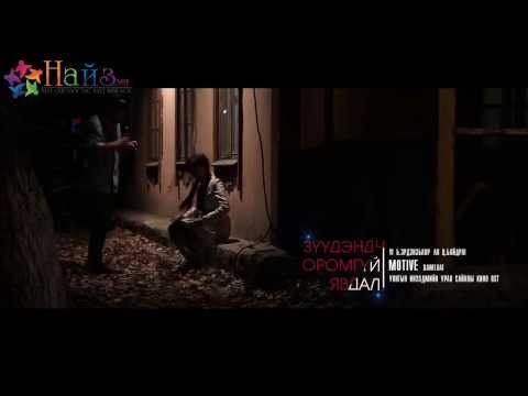 Motive - Zuudend ch oromgui yvdal OST [Үгтэй/www.naiz.mn]