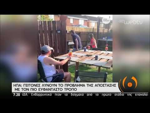 ΗΠΑ | Τραπέζι-φράχτης για αασφαλή γεύματα! | 05/05/2020 | ΕΡΤ