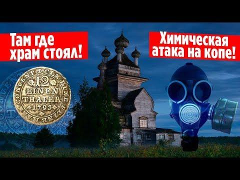 Храм разрушили, Церковь снесли, серебро и золото закопали!