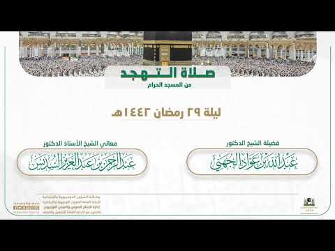 صلاة التهجد من المسجد الحرام| ليلة 29 رمضان 1442هـ