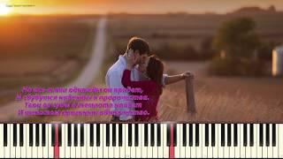 С Днём Всех Влюблённых ! (Ноты и Видеоурок для фортепиано) (piano cover)