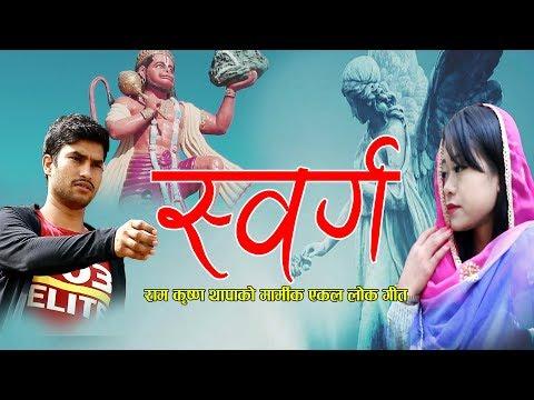 (स्वर्ग || New Nepali Lok song 2075, 2018 || Sworga || Ram Krishna Thapa - Duration: 12 minutes.)